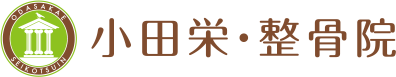 小田栄・整骨院
