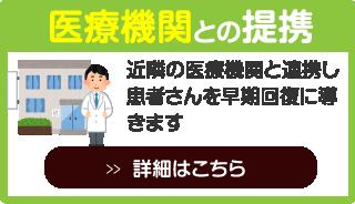 医療機関との提携